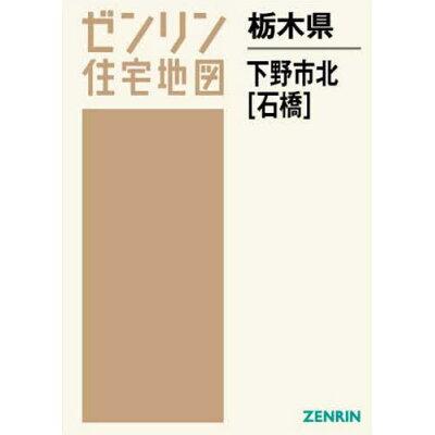 下野市北(石橋)  202104 /ゼンリン