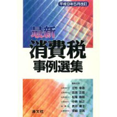 最新消費税事例選集  平成9年5月改訂 /清文社/三宅幸造