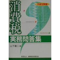 消費税実務問答集  平成12年版 /納税協会連合会/山下兼二