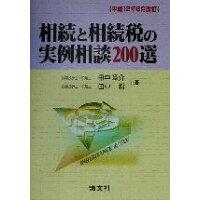 相続と相続税の実例相談200選  平成12年8月改訂 /清文社/田中章介