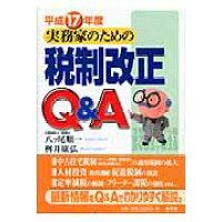 実務家のための税制改正Q&A  平成17年度 /清文社/八ツ尾順一