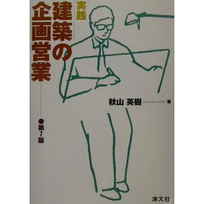 実践・建築の企画営業   第7版/清文社/秋山英樹