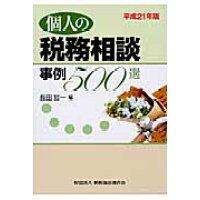 個人の税務相談事例500選  平成21年版 /納税協会連合会/長田哲一
