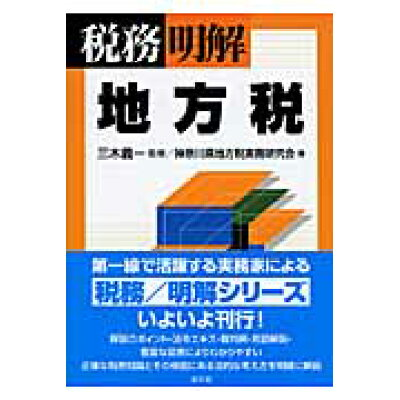 地方税   /清文社/神奈川県地方税実務研究会