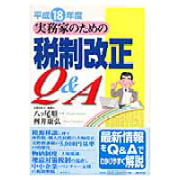 実務家のための税制改正Q&A  平成18年度 /清文社/八ツ尾順一