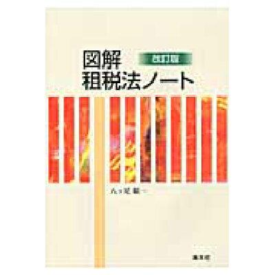 図解租税法ノ-ト   改訂版/清文社/八ツ尾順一