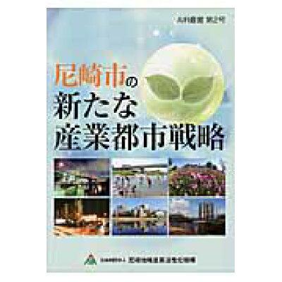 尼崎市の新たな産業都市戦略   /尼崎地域産業活性化機構/尼崎地域産業活性化機構