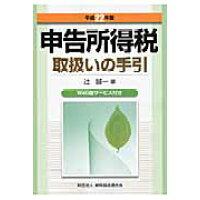 申告所得税取扱いの手引  平成22年版 /納税協会連合会/辻誠一