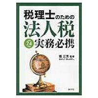 税理士のための法人税実務必携  平成24年版 /清文社/備後弘子