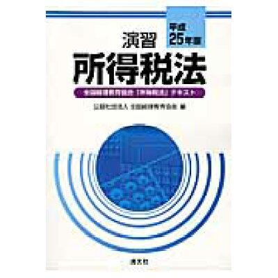演習所得税法  平成25年版 /清文社/全国経理教育協会