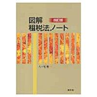 図解租税法ノ-ト   4訂版/清文社/八ツ尾順一