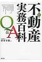 不動産実務百科Q&A   第18版/清文社/杉本幸雄