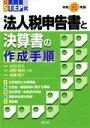 STEP式法人税申告書と決算書の作成手順  令和元年版 /清文社/杉田宗久