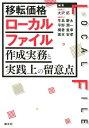 移転価格ローカルファイル作成実務と実践上の留意点   /清文社/大沢拓