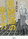 相続道の歩き方   /清文社/中村真(弁護士)