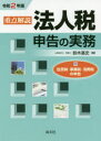 重点解説/法人税申告の実務  令和2年版 /清文社/鈴木基史