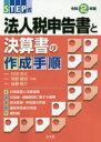 STEP式法人税申告書と決算書の作成手順  令和2年版 /清文社/杉田宗久