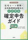 住宅ローン控除・住宅取得資金贈与のトクする確定申告ガイド  令和3年3月申告用 /清文社/塚本和美