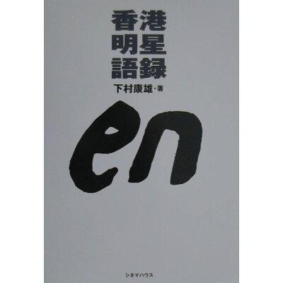 香港明星語録en   /シネマハウス/下村康雄