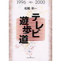 テレビ遊歩道  2(1996-2000) /メトロポリタン/松尾羊一