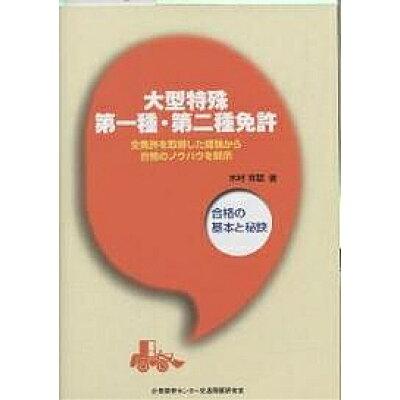 大型特殊第一種・第二種免許 合格の基本と秘訣  /企業開発センタ-/木村育雄