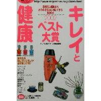 キレイと健康ベスト大賞  2002 /ミスタ-・パ-トナ-/ミスタ-・パ-トナ-
