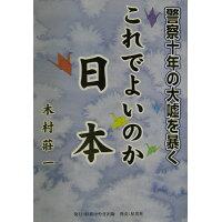 これでよいのか日本 警察十年の大嘘を暴く  /杉並けやき出版/木村荘一