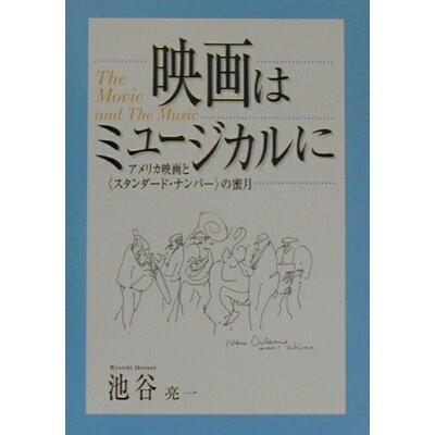 映画はミュ-ジカルに アメリカ映画と〈スタンダ-ド・ナンバ-〉の蜜月  /宝塚出版/池谷亮一