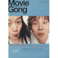 ム-ビ-・ゴン Asian movie magazine vol.23 /シネマハウス