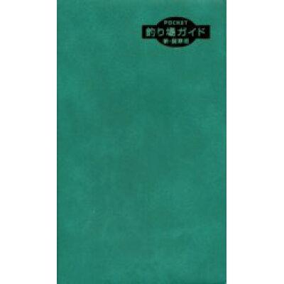 Pocket釣り場ガイド  新・関東版 /リベラル社/釣り場探究会