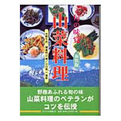 旬の味覚山菜料理   新装版/ほおずき書籍/水野千代