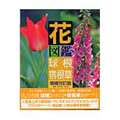 花図鑑  球根・宿根草 増補改訂版/草土出版/村井千里