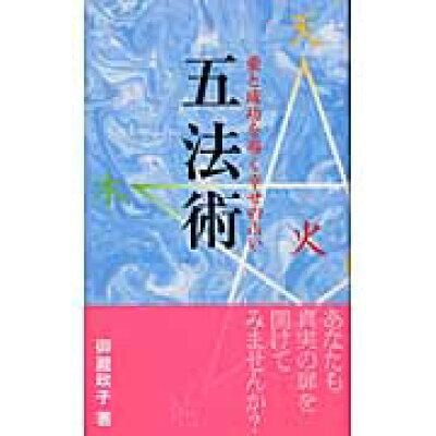 五法術 愛と成功を導く幸せの占い  /こころカンパニ-/御瀧政子
