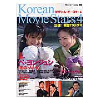 コリアン・ム-ビ-・スタ-  4 /シネマハウス