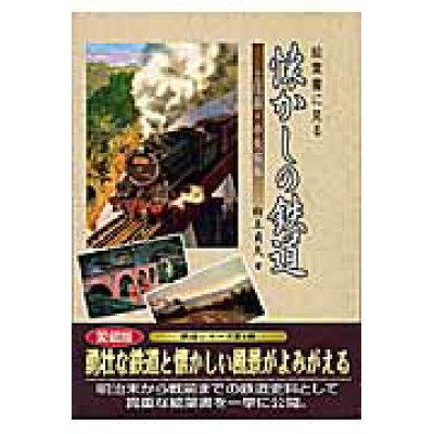 絵葉書に見る懐かしの鉄道  上信越・中央線編 /ほおずき書籍/白土貞夫