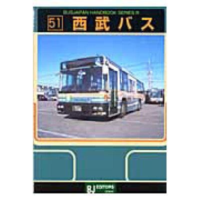 西武バス   /BJエディタ-ズ