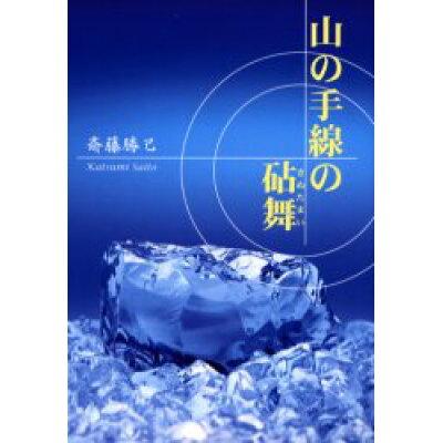 山の手線の砧舞   /ブイツ-ソリュ-ション/斎藤勝己