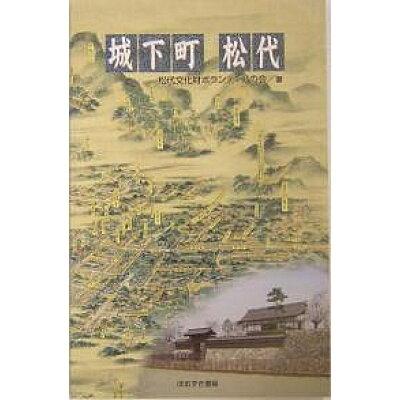 城下町松代   /ほおずき書籍/松代文化財ボランティアの会