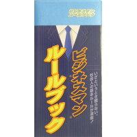 ビジネスマンル-ルブック   /リベラル社/リベラル社