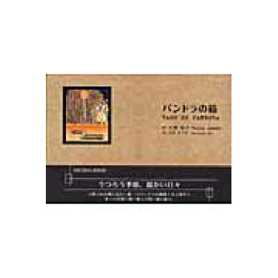 パンドラの箱   /美研インタ-ナショナル/天野玲子