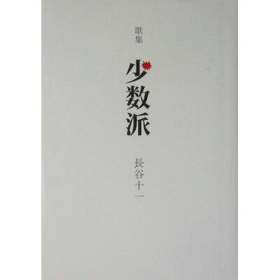 少数派 歌集  /ブイツ-ソリュ-ション/長谷十一