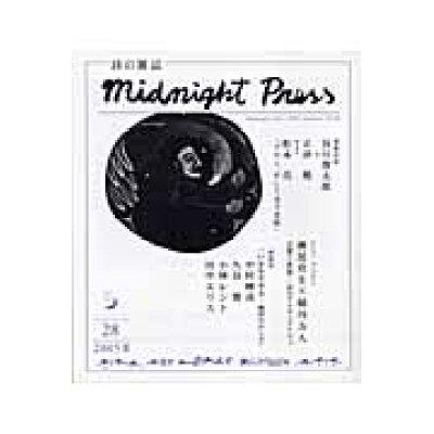 詩の雑誌midnight press  28 /ミッドナイト・プレス