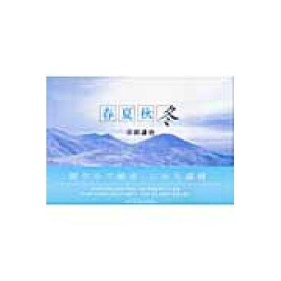 春夏秋冬   /美研インタ-ナショナル/吉田謙治
