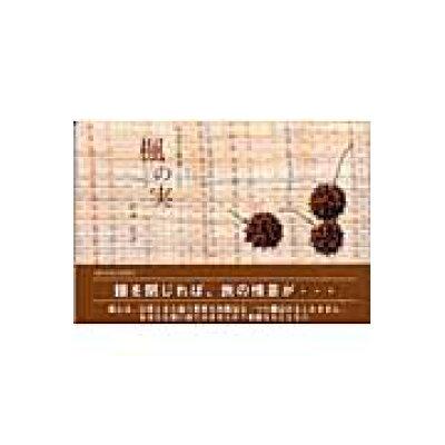 楓の実 山本正子歌集  /美研インタ-ナショナル/山本正子(短歌)