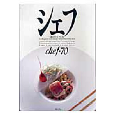 シェフ 一流のシェフたち vol.70 /イマ-ジュ(渋谷区)