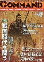 コマンド・マガジン Vol.69 日本版
