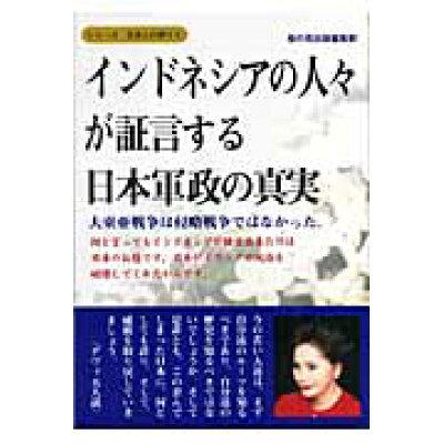 インドネシアの人々が証言する日本軍政の真実 大東亜戦争は侵略戦争ではなかった。  /桜の花出版/桜の花出版株式会社