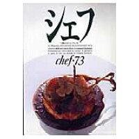 シェフ 一流のシェフたち vol.73 /イマ-ジュ(港区)