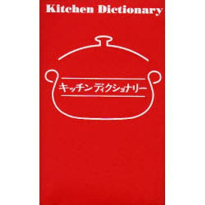 キッチンディクショナリ-   /リベラル社