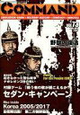 コマンド・マガジン Vol.73 日本版
